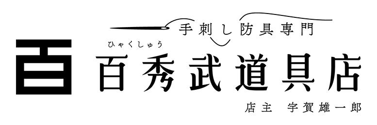 百秀武道具店